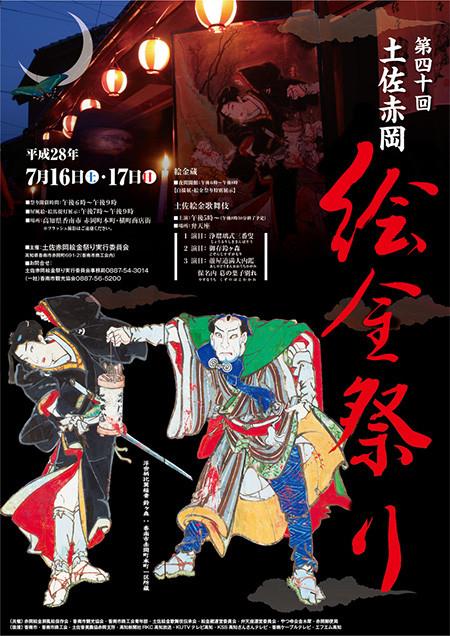 2016年 絵金祭り