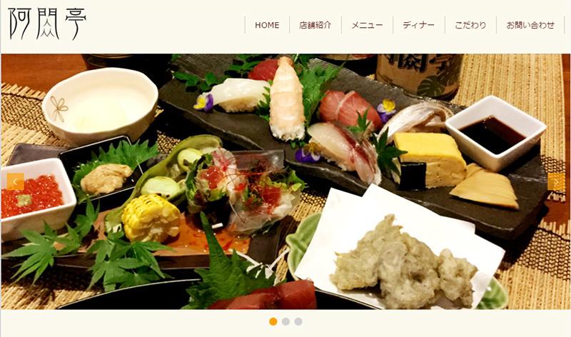寿司ダイニング阿閦亭のホームページ