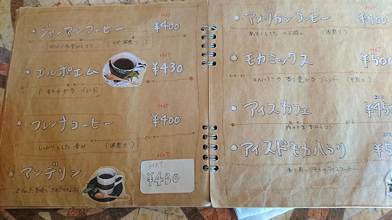 ログカフェ コットンタイムのコーヒーメニュー