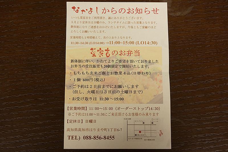高知市はりまや町 菜家吉(なかよし)営業時間お知らせ