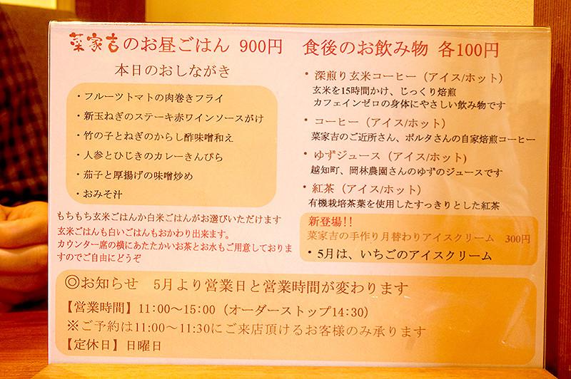 高知市はりまや町 菜家吉(なかよし)ランチメニュー