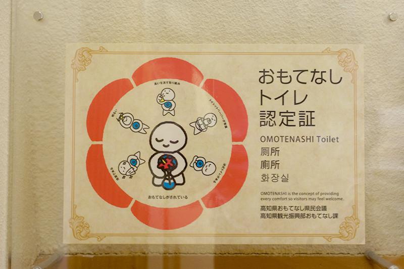 菜家吉(なかよし)おもてなしトイレ