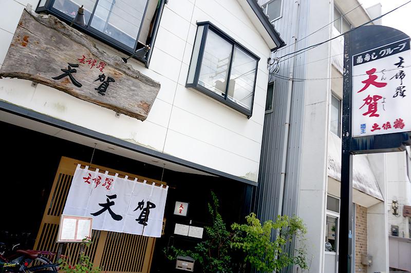 天ぷら専門店 天賀(てんよし)店舗前