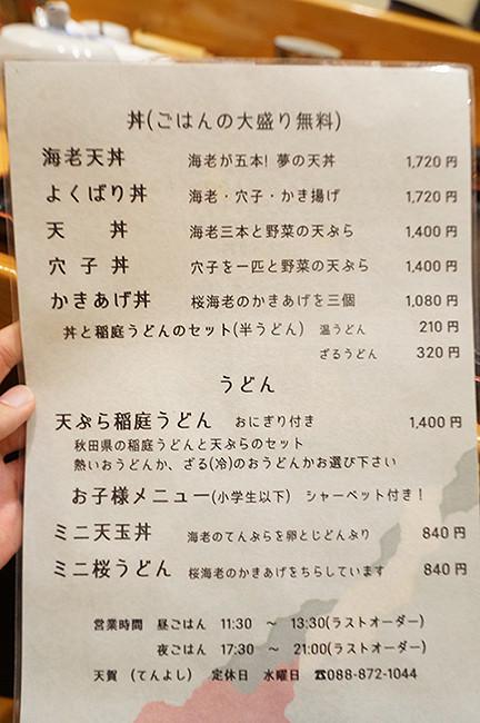 天ぷら専門店 天賀(てんよし)お昼メニュー