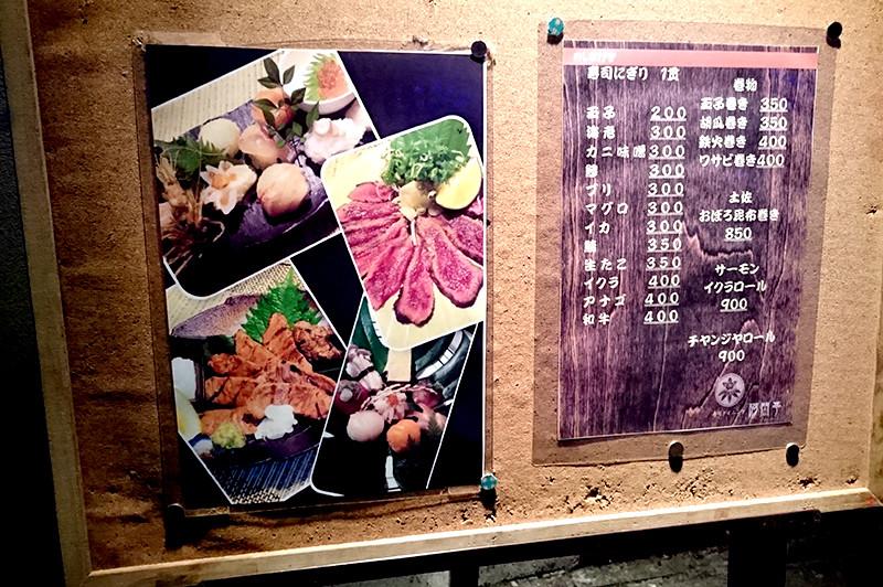 寿司ダイニング 阿しゅく亭 入口料理メニュー