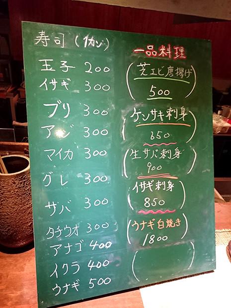 寿司ダイニング 阿しゅく亭 店内黒板メニュー