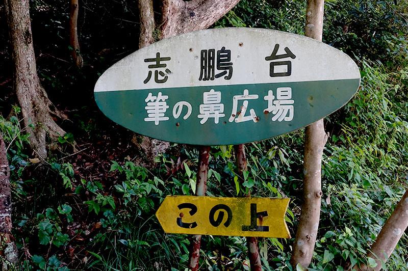 筆山公園 志鵬台・筆の鼻広場 看板拡大
