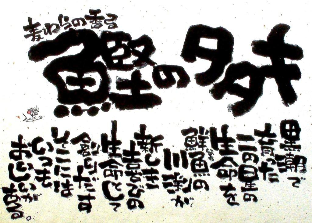 kawabuchi4.jpg