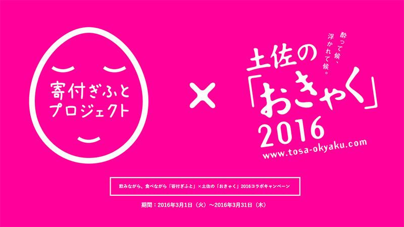 okyaku2016_01.jpg