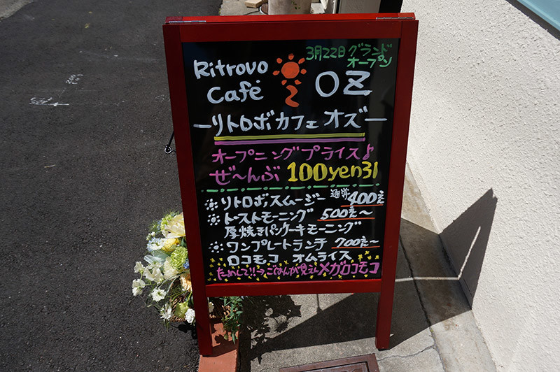 ritrovocafe OZの立て看板