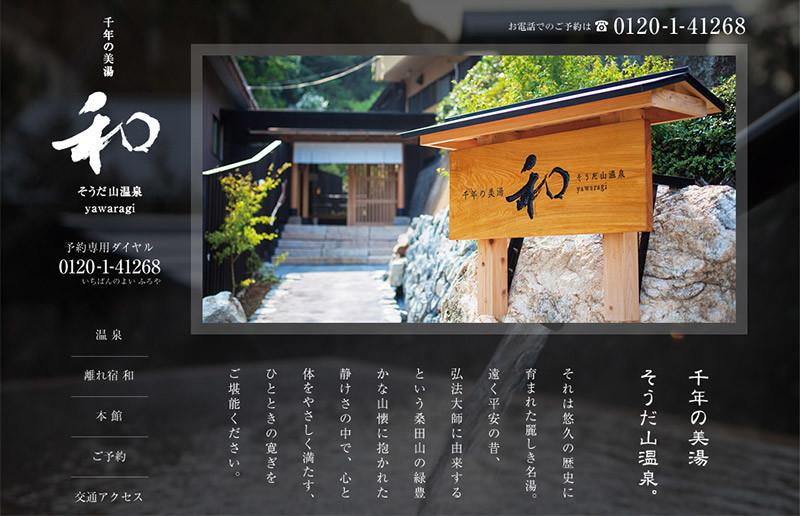 桑田山温泉ホームページ
