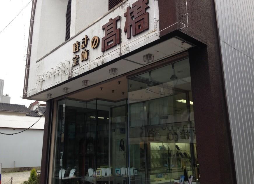 takahashi0.jpg