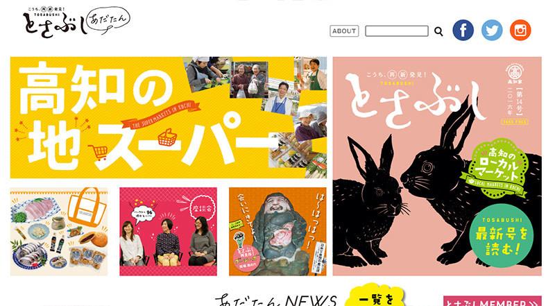 wck-tosabushi.jpg