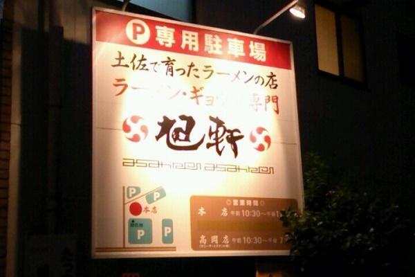 旭軒(本店)
