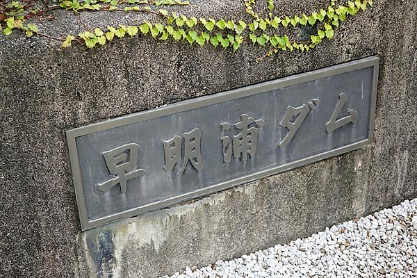 自然豊かな早明浦ダム