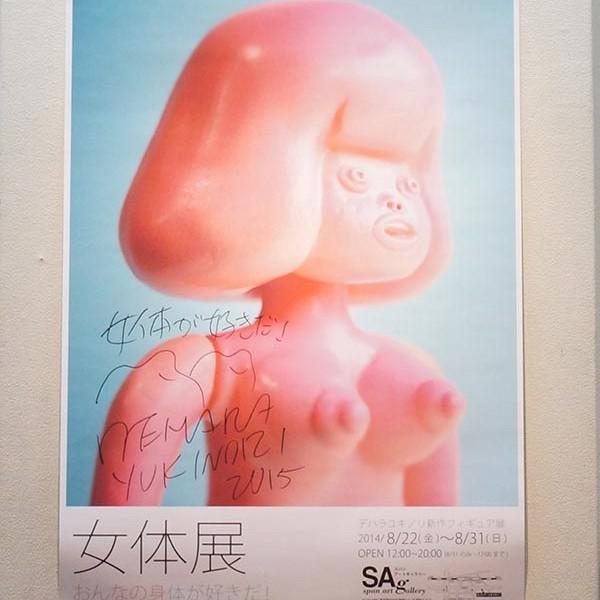 デハラユキノリさんの女体展