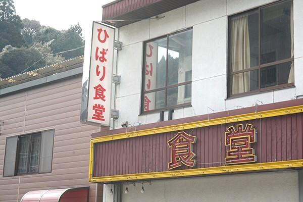 デカ盛り聖地ひばり食堂