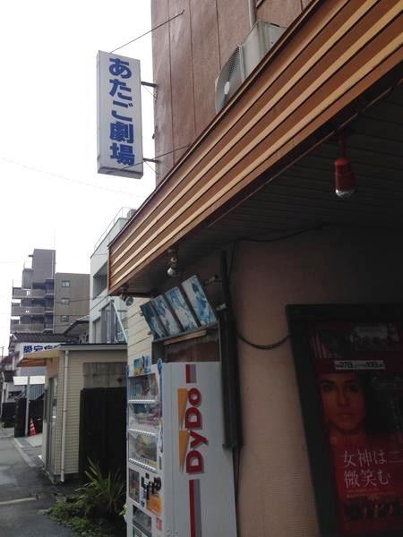 昭和の歴史「あたご劇場」
