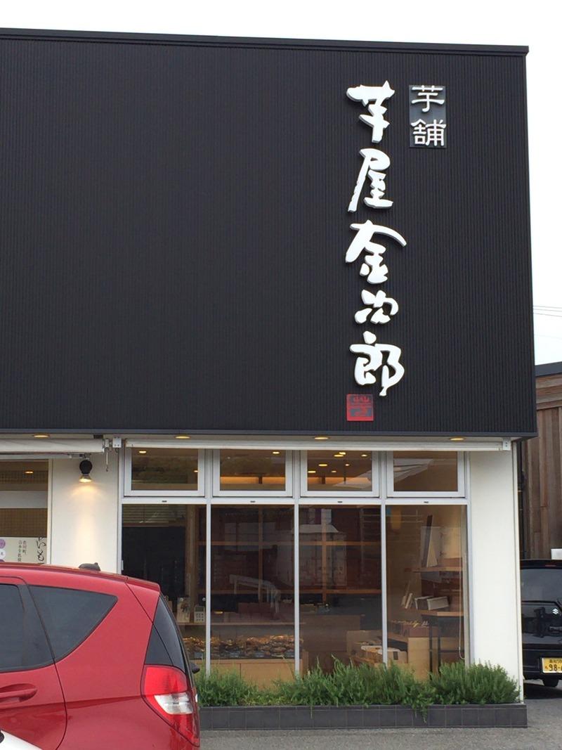芋菓子専門店「芋屋金次郎」の外観