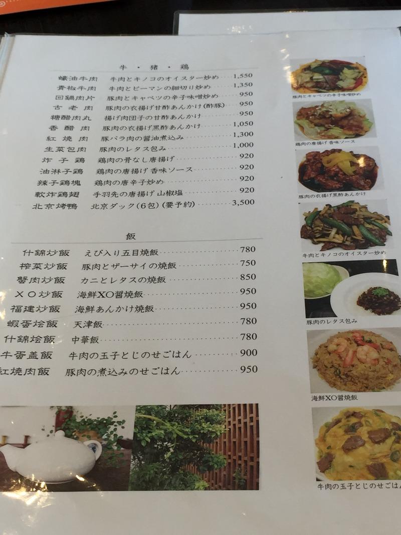 中華料理店の老舗「華珍園 別館」のメニュー2