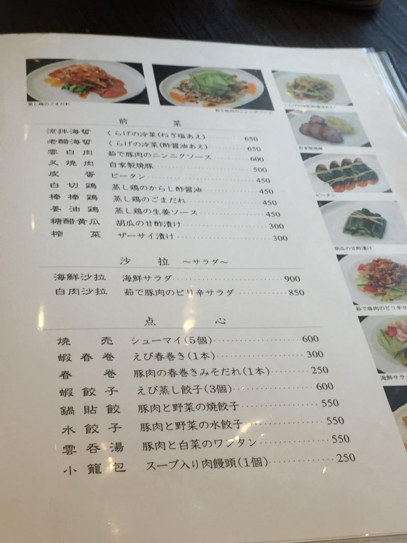 中華料理店の老舗「華珍園 別館」のメニュー
