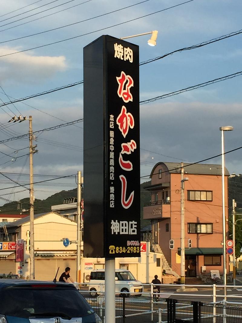 焼き肉なかごし 神田店の看板