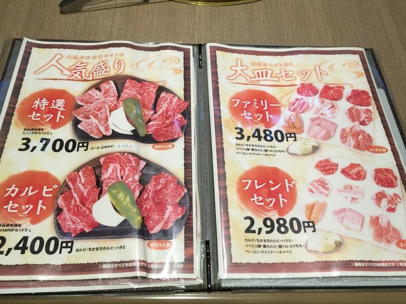 焼き肉なかごし 神田店のメニュー3