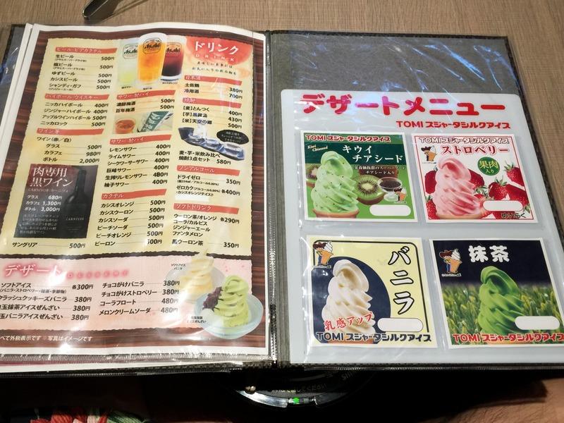 焼き肉なかごし 神田店のメニュー2