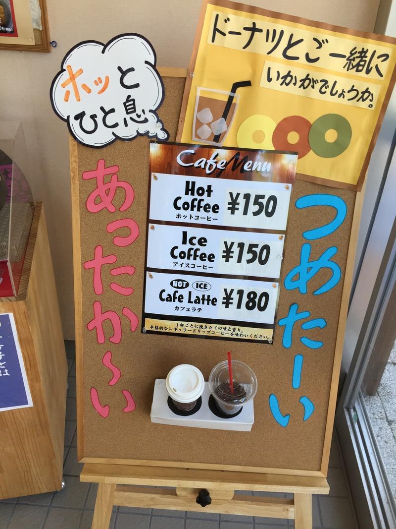 南国サービスエリアのコーヒー