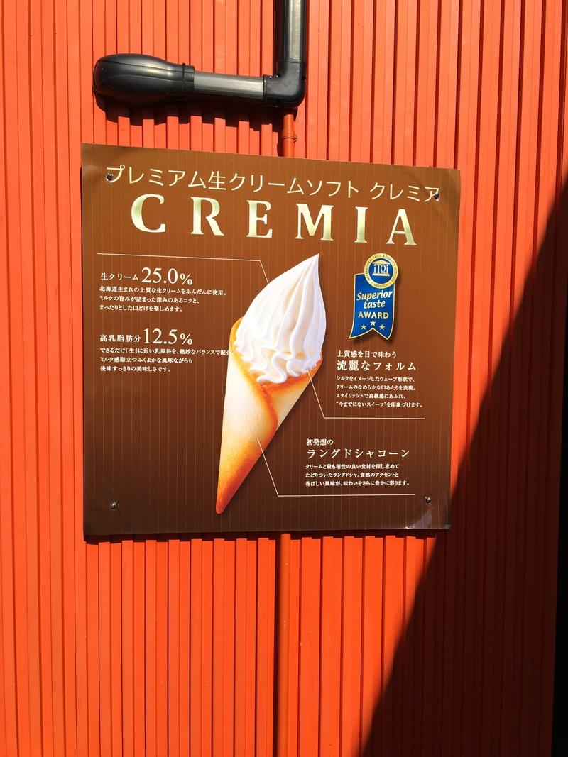 南国サービスエリアのプレミアム生ソフトクリーム クレミアの看板