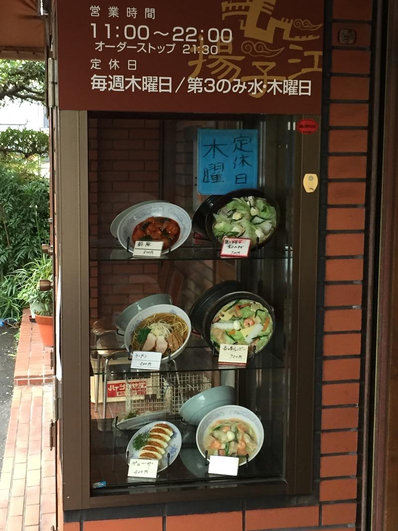 揚子江の料理の見本