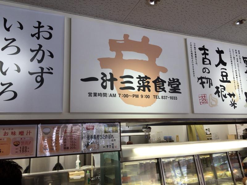 一汁三菜 百石店のメニュー2