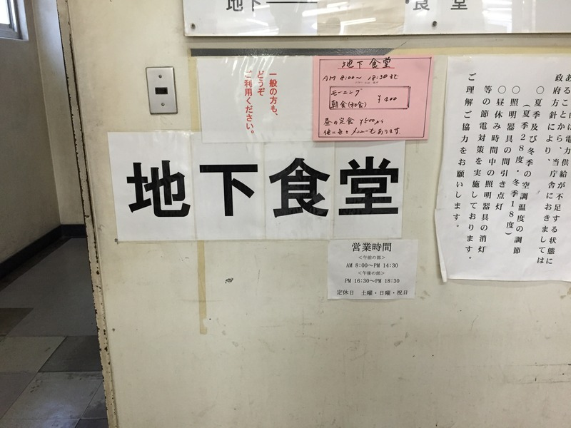 高知警察署の地下食堂の張り紙