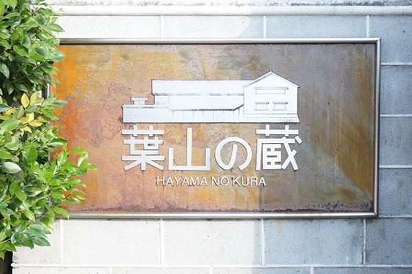 イベントホール「葉山の蔵」