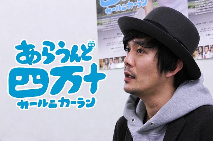 松田大佑監督インタビュー