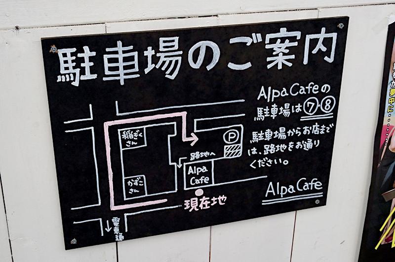 アルパカフェ 看板