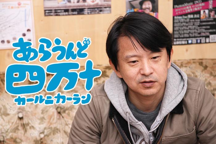 荒木誠さんへインタビュー