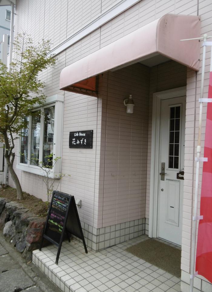 CafeHouse 花みずき