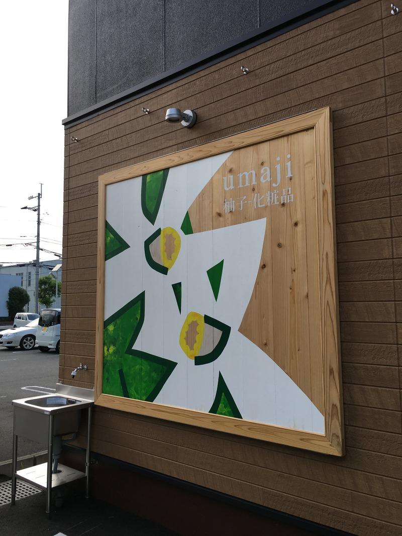 アンテナショップUmajiのゆず化粧品看板