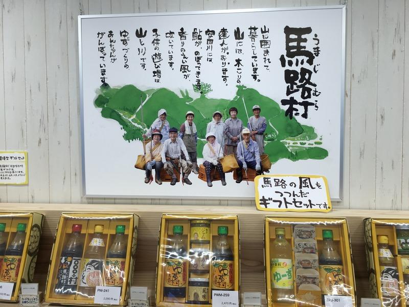 アンテナショップUmajiの店内4