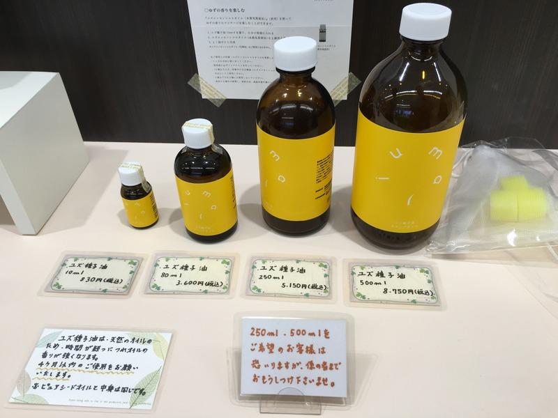 アンテナショップUmajiのゆずを使った化粧品