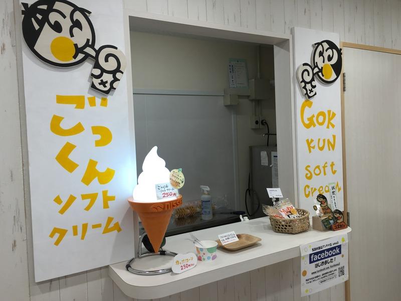 アンテナショップUmajiのごっくんソフトクリーム