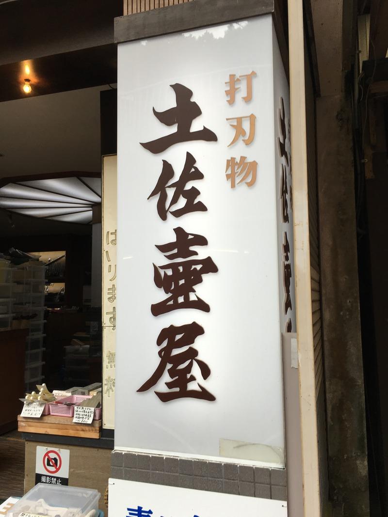 龍河洞商店街の土佐壷屋