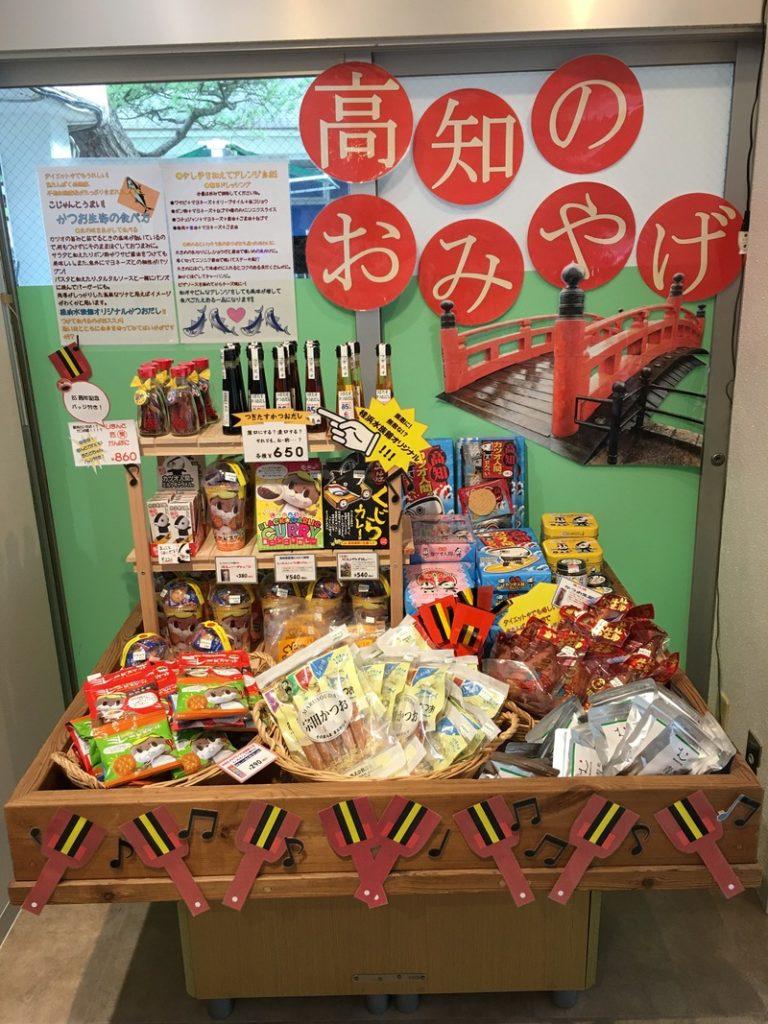 桂浜水族館の桂浜水族館の売店コーナー2