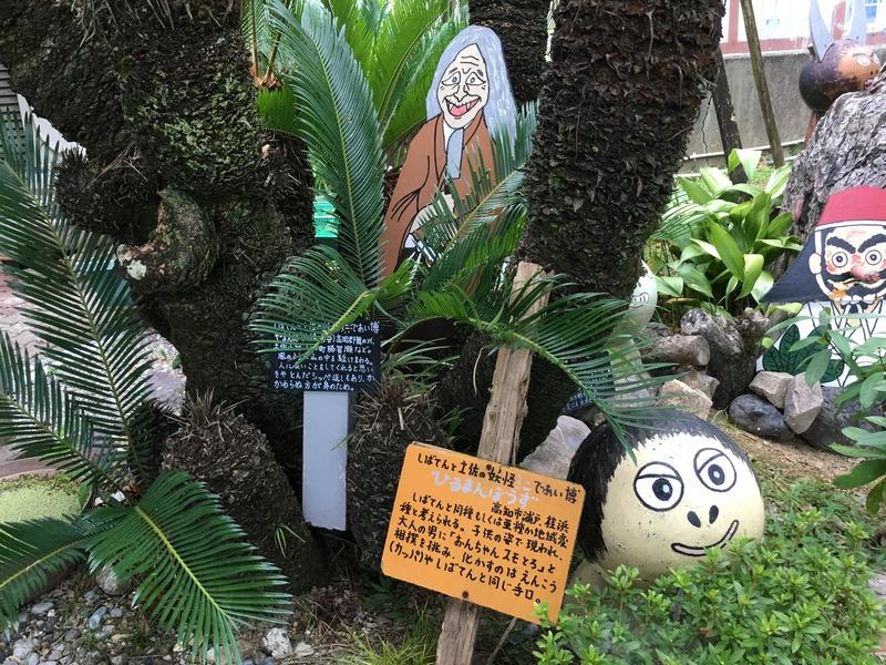 桂浜水族館の桂浜水族館の妖怪スポット2