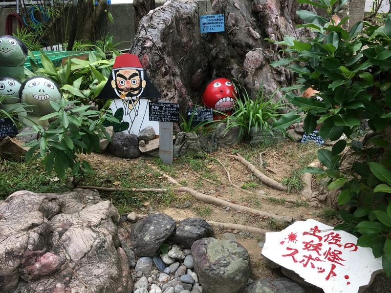 桂浜水族館の妖怪スポット