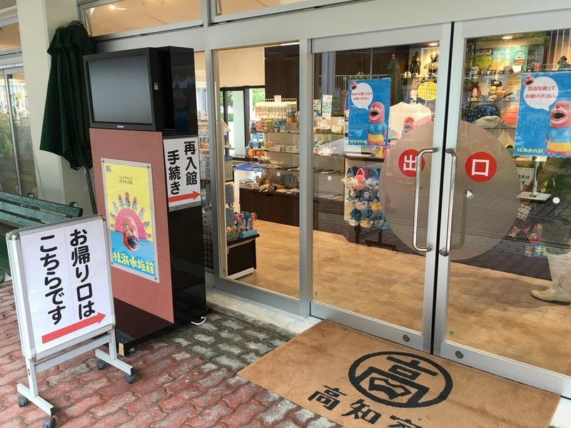 桂浜水族館の売店コーナー