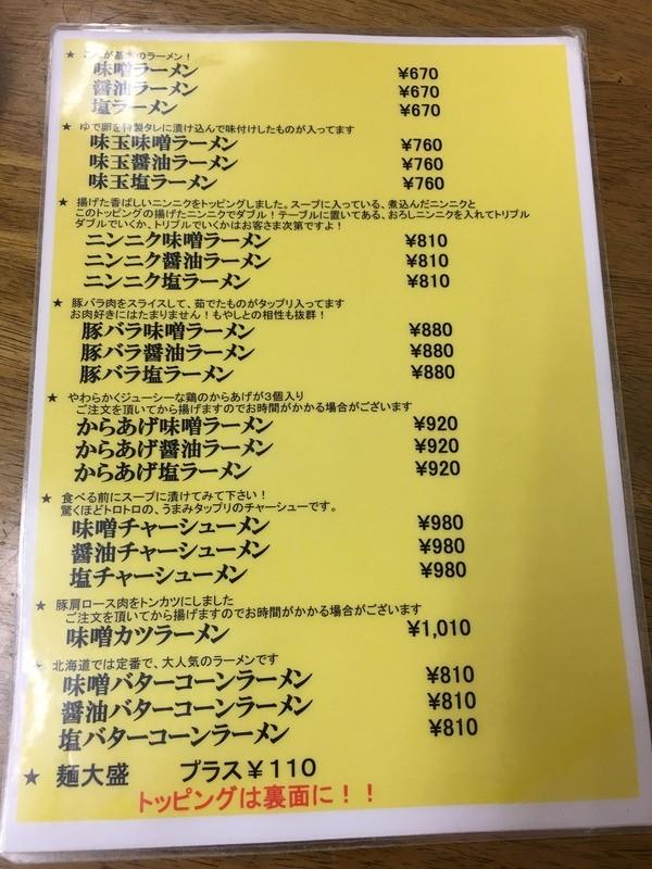 鈴木食堂のメニュー
