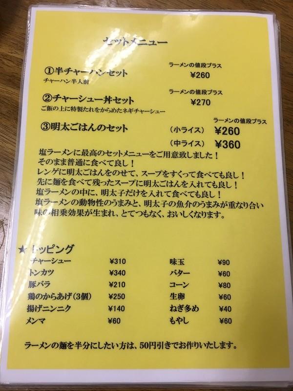 鈴木食堂のメニュー2