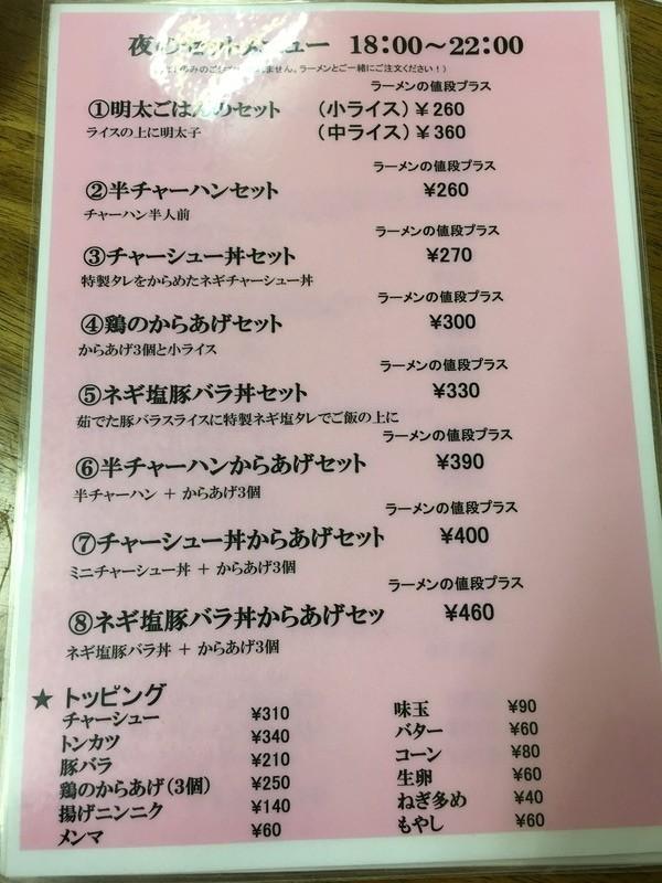 鈴木食堂のメニュー4